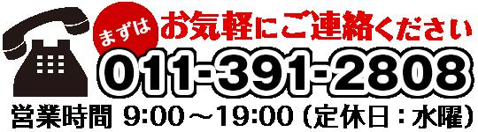 まずはお気軽にご連絡ください。011-391-2808